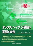 タックス・ヘイブン税制の実務と申告 令和3年版