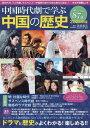 中国時代劇で学ぶ中国の歴史(2021年版) 3大特集:明ー壮麗な時代/サスペンス時代劇/魅惑のラブ史劇 (キネマ旬報…