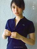 【予約】長濱ねる1st写真集 ここから