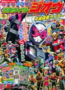 シール101 仮面ライダージオウ&平成仮面ライダー ライドウォッチ ライダーちょうパワーずかん