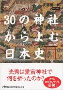 30の神社からよむ日本史