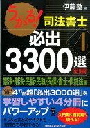 うかる!司法書士必出3300選(4(憲法・刑法・民訴・民執・民)