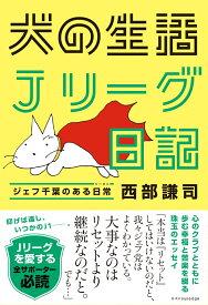 犬の生活 Jリーグ日記 [ 西部 謙司 ]