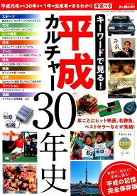キーワードで見る!平成カルチャー30年史 平成の記憶完全保存版 (サンエイムック 男の隠れ家別冊)