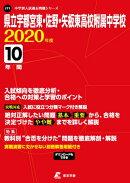 県立宇都宮東・佐野・矢板東高校附属中学校(2020年度)