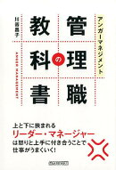 アンガーマネジメント管理職の教科書