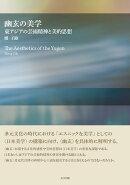 幽玄の美学 : 東アジアの芸術精神と美的思想