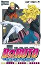 BORUTO-ボルトー 8 -NARUTO NEXT GENERATIONS- (ジャンプコミックス) [ 池本 幹雄 ]