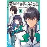 魔法科高校の劣等生 古都内乱編(1) (電撃コミックスNEXT)