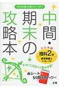 東京書籍版理科2年 (中間・期末の攻略本)