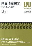 世界遺産検定公式過去問題集3級(2011年度版)