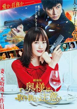 劇場版「奥様は、取り扱い注意」 通常版【Blu-ray】