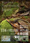 日本の爬虫類・両生類 生態図鑑