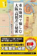 重ね地図で愉しむ大阪「高低差」の秘密