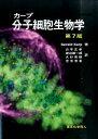 分子細胞生物学第7版 [ ジェラルド・カープ ]