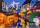 【楽天ブックス限定特典付】街の灯り 心にしみる世界の夜景 2021年 カレンダー 壁掛け 風景