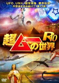 超ムーの世界R10 [ (バラエティ) ]