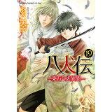 八犬伝(第19巻) (あすかコミックスCL-DX)