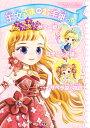 サマー姫とロザリンド姫とイザベラ姫の物語 みじかめのおはなし3つ (王女さまのお手紙つき) [ ポーラ・ハリソン ]
