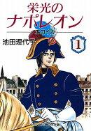 栄光のナポレオン(1)