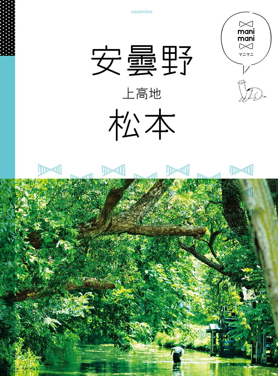安曇野・松本・上高地 (manimani)