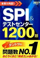 本気で内定!SPI&テストセンター1200題(2017年度版)