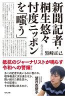 新聞記者・桐生悠々忖度ニッポンを「嗤う」