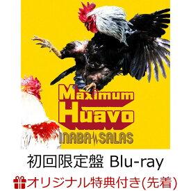 【楽天ブックス限定先着特典】Maximum Huavo (初回限定盤 CD+Blu-ray) (アクリルキーホルダー) [ INABA/SALAS ]