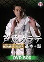 芦原会館 芦原カラテ 基本&型 DVD-BOX [ 芦原英典 ]