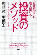 お金がずっと増え続ける 投資のメソッド