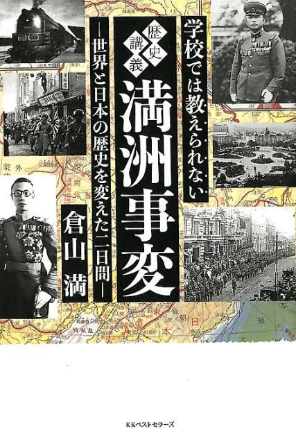学校では教えられない歴史講義満州事変 [ 倉山満 ]