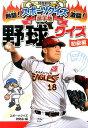 野球クイズ(初級編) (図書館版熱闘!激闘!スポーツクイズ選手権) [ スポーツクイズ研究会 ]