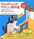 WordPressのやさしい教科書。