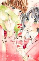 はじめてのキス(2)