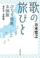 歌の旅びと ぶらり歌旅、お国旅 東日本・北陸編