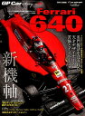 GP Car Story(Vol.27) Ferrari640 名門復活を託された天才デザイナーの苦悩 (SAN-EI MOOK F1速報 auto spo…