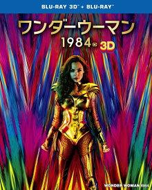 ワンダーウーマン 1984 3D&2Dブルーレイセット (2枚組)【Blu-ray】 [ ガル・ガドット ]
