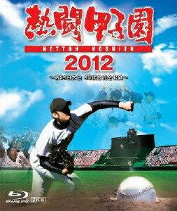 熱闘甲子園 2012 〜第94回大会 48試合完全収録〜【Blu-ray】 [ 工藤公康 ]