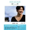 NHK VIDEO::綾野剛 RUN GO RUN 〜裸にしたい男 プレミアム・エディション〜【Blu-ray】 [ 綾野剛 ]