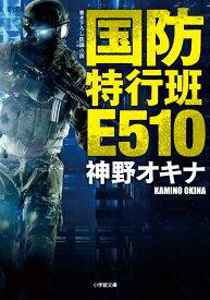 国防特行班E510 [ 神野 オキナ ]
