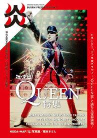 BURRN!PRESENTS炎(Vol.1) 祝・来日!QUEEN特集 (SHINKO MUSIC MOOK)
