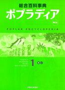 総合百科事典ポプラディア 1 新訂版 あ・い