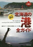 新版ここで釣れる北海道の港全ガイド