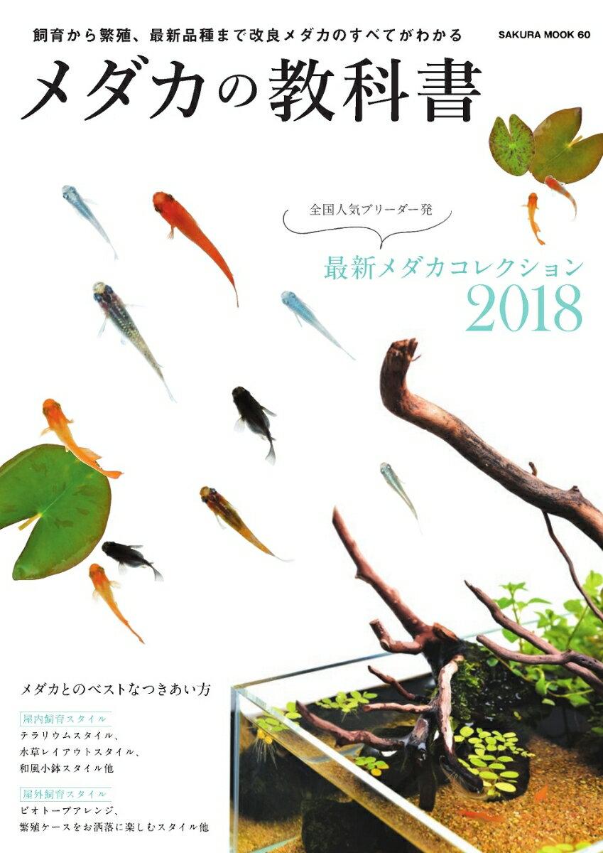 メダカの教科書 最新メダカコレクション2018/メダカとのベストなつきあい方 (SAKURA MOOK)