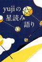 yujiの星読み語り [ yuji ]