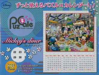 【バーゲン本】ミッキー・ダイナー Disney 837P-パズカレ