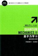 量子力学(2)新装版