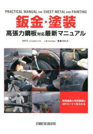鈑金・塗装 抗張力鋼板対応最新マニュアル [ NATS(日本自動車大学校) ]