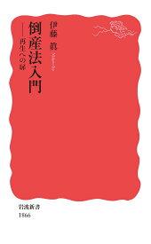 倒産法入門 再生への扉 (岩波新書 新赤版 1866) [ 伊藤 眞 ]