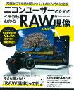 ニコンユーザーのためのイチからわかるRAW現像 (Gakken camera mook) [ 桐生彩希 ]